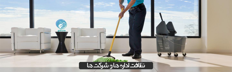 نظافت اداره ها و شرکت ها